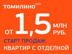 ЖК «Томилино 2018» Всего 12 км от МКАД. Сдача в 2018 году